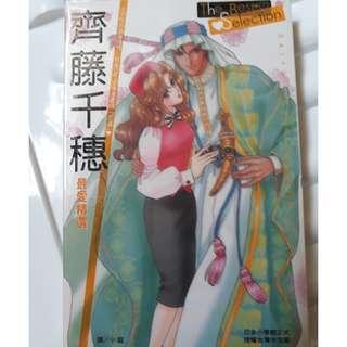 斋藤千穗 最爱精选. Saito Chiho Best selection. Complete