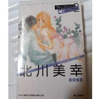 Miyuki Kitagawa Best Selection 2. 北川美幸最爱精选 2. Complete