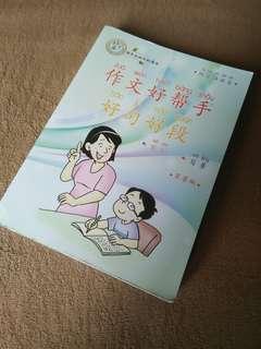 Compo book[作文好帮手好句好段]