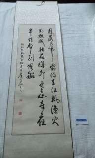 🚚 Chinese Calligraphy: 名家行书佳作