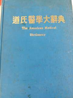 Medical Dictionery