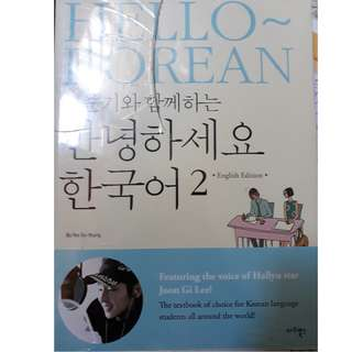 Hello Korean 2. English Edition. For learning korean language.