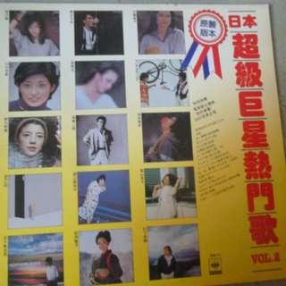 (二手) 日本超級巨星熱門歌 Vol.2 黑膠---