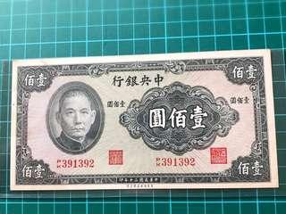 1941 Central Bank of China 100 Yuan Banknote