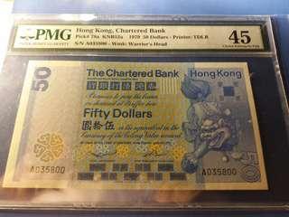 1979年..50元..A035800..PMG 45 CH0 EF..渣打銀行