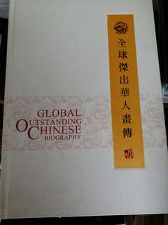 Global Outstanding Chinese Biography Book