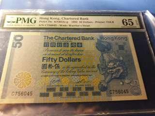 1982年..50元..C756045..PMG 65 EPQ GEM UNC..渣打銀行