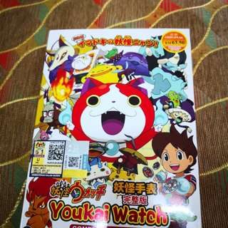Yokai Watch Anime Complete season 1