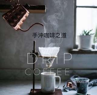 「手沖咖啡」體驗課程