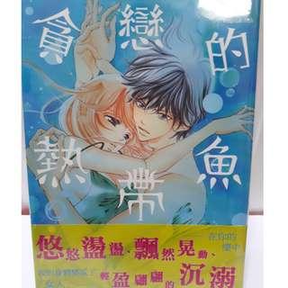 贪恋热带鱼 aka Midara na Nettaigyo みだらな熱帯魚 by KITAGAWA Miyuki 北川美幸. Vol 1