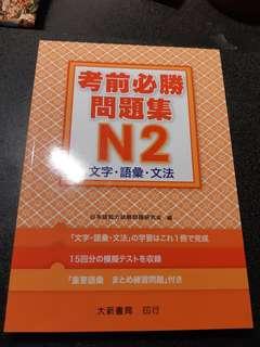 日語檢定N2 考前必勝問題集N2(文法·語彙·文法)