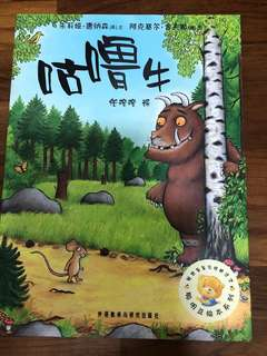 Gruffalo- Chinese version