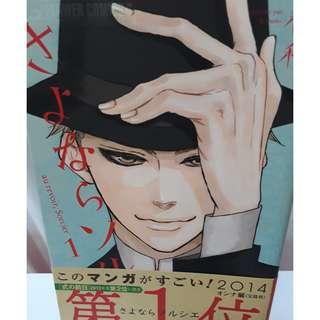 さよならソルシエ aka Sayonara Sorcier  by 穂積, Hozumi  Complete set. Vol 1 and 2. Japanese language