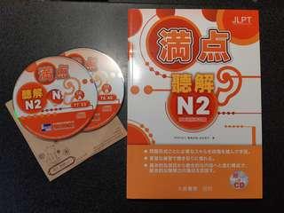 日語檢定N2-満点 聽解N2 (付CD2片)