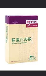 Eu Yan Sang Infant Cough Powder 猴宁化痰散