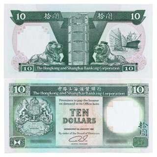 匯豐1985-1992年10元紙幣(量) (圖片只供參考)