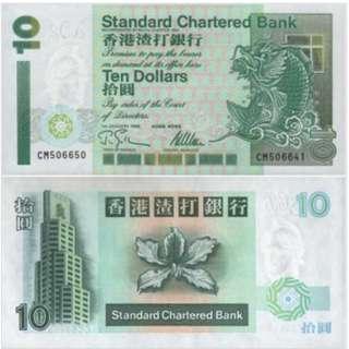 渣打短棍$10紙鈔(量) (圖片只供參考)