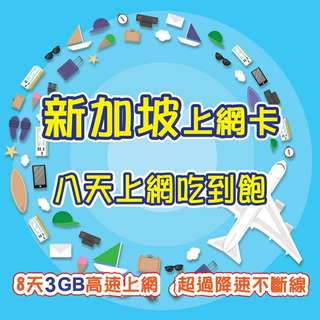 新加坡 8日無限上網 Singapore 8days unlimited data sim card