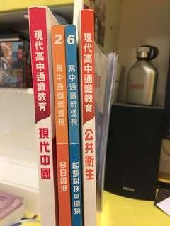 通識教科書