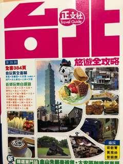 台北旅遊書35刷