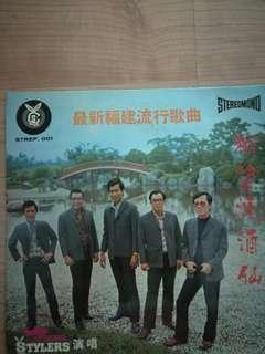 Stylers黑膠唱片Small Vinyl Record