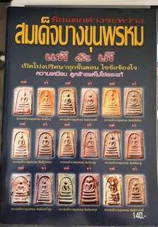 Thai amulet magazine
