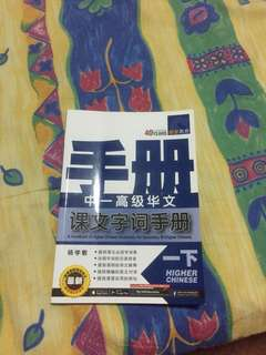 Higher Chinese vocabulary Secondary 1 课文字词手册