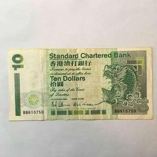 $10港元紙幣 1993年渣打銀行