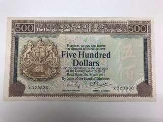 1981年滙豐面值500元