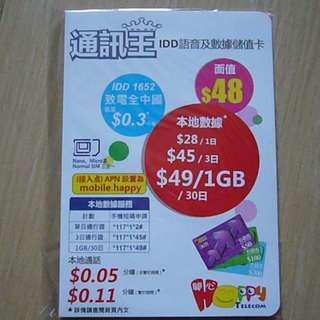 面值$48全新 現$25/張 通訊王 IDD語音及數據儲值咭 流動 通話電話卡 上網卡