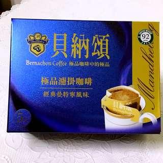 🚚 $45元 貝納頌 極品濾掛咖啡 (曼特寧風味)5入/1盒