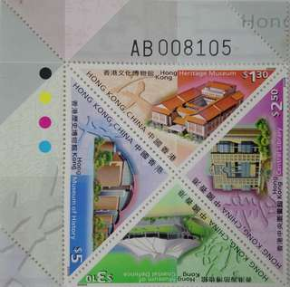 香港博物館及圖書館三角形郵票