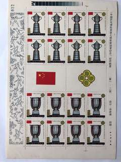 Prc china J71 Table Tennis Championship in full sheet mnh