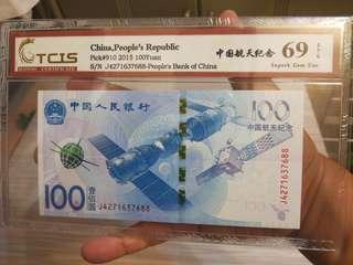 中國航天鈔,天印評級高分 69,尾688