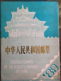Prc china 1989 yearbook mnh