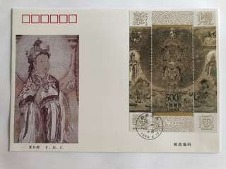 Prc china 1996-20M dunhuang Mural MS fdc 1