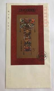 Prc china T135m han tomb painting ms fdc