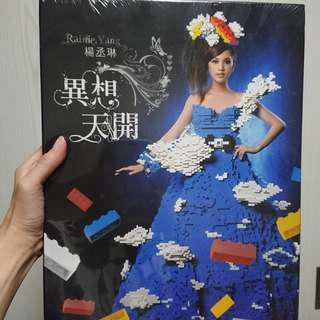 Rainie Yang 杨丞琳 异想天开 Jigsaw Puzzle