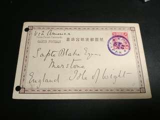 1903 日本實寄片