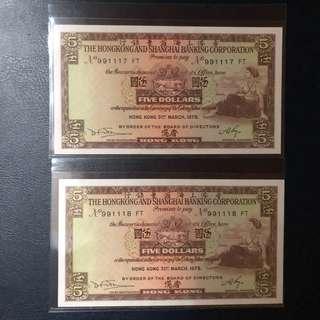 豹子號兩張1975年香港上海匯豐銀行$5 直板 兩張只售140