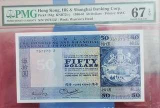 1980香港滙豐$50藍屋仔、Z版、PMG67EPQ