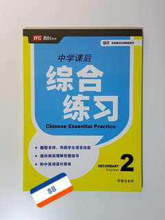 BN Sec 2 Express Chinese Assessment books