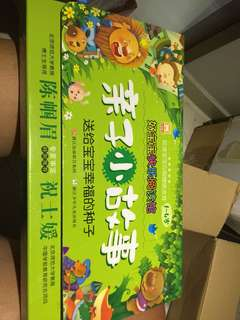 40 children Chinese reader for IQ and EQ