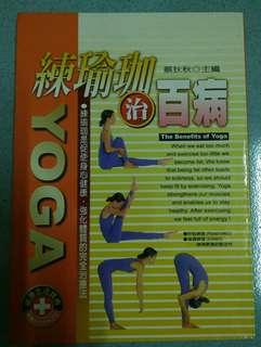 瑜伽治百病