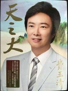 Fei Yu Jing cd