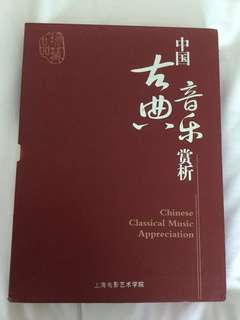 Chinese Classical Music Appreciation