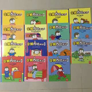 15 企儿乔比 Books on growing up