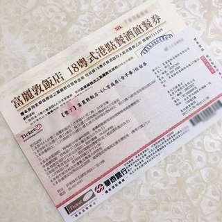 🚚 富麗敦飯店 18粵式港點餐酒館餐券