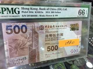2014 中國銀行 500圓 DF 488488 66EPQ 重複號 世發發