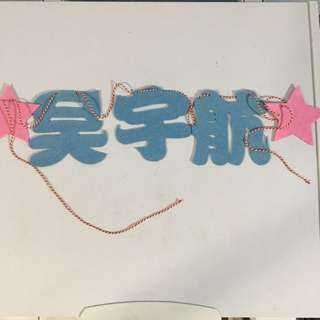Personalised Chinese Name
